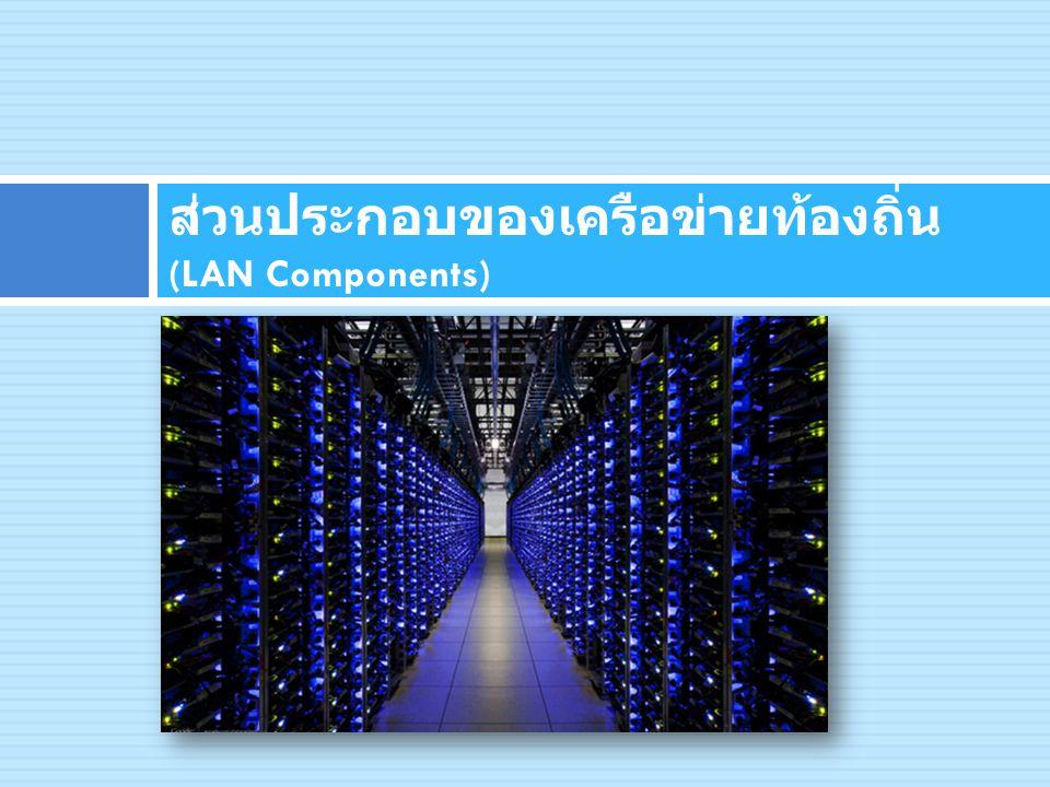 ส่วนประกอบของเครือข่ายท้องถิ่น (LAN Components)