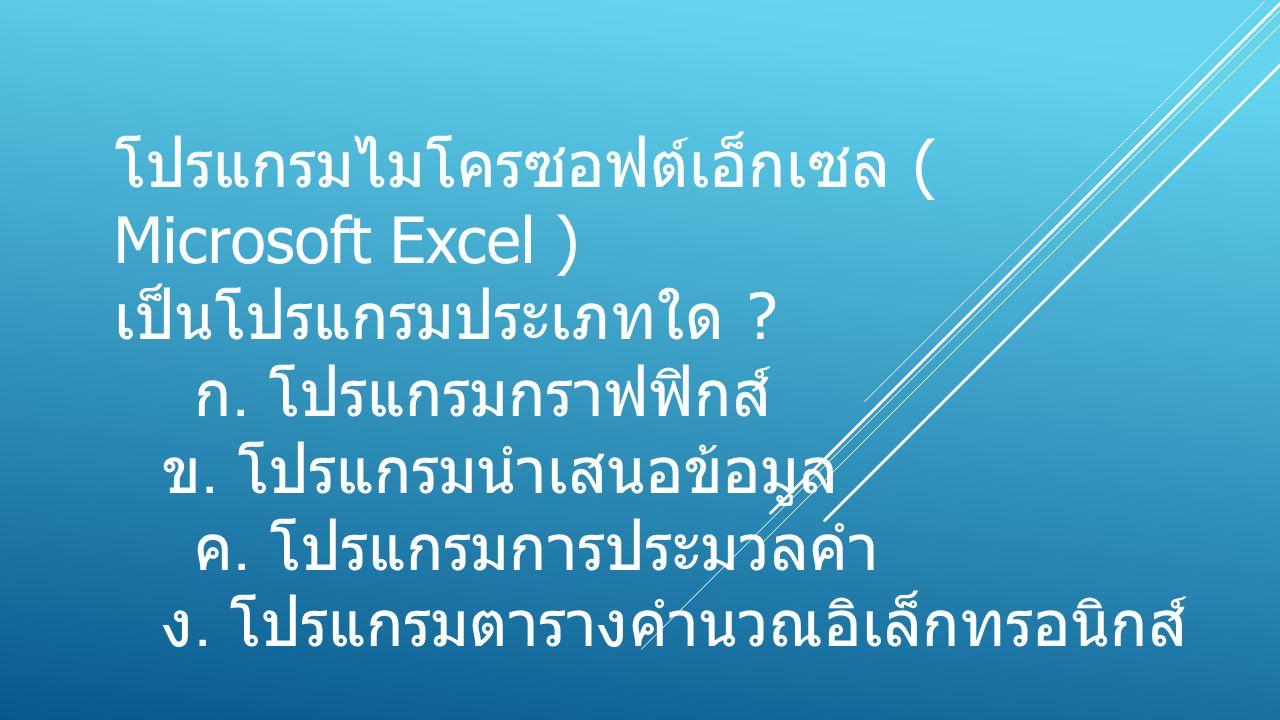 โปรแกรมไมโครซอฟต์เอ็กเซล ( Microsoft Excel )