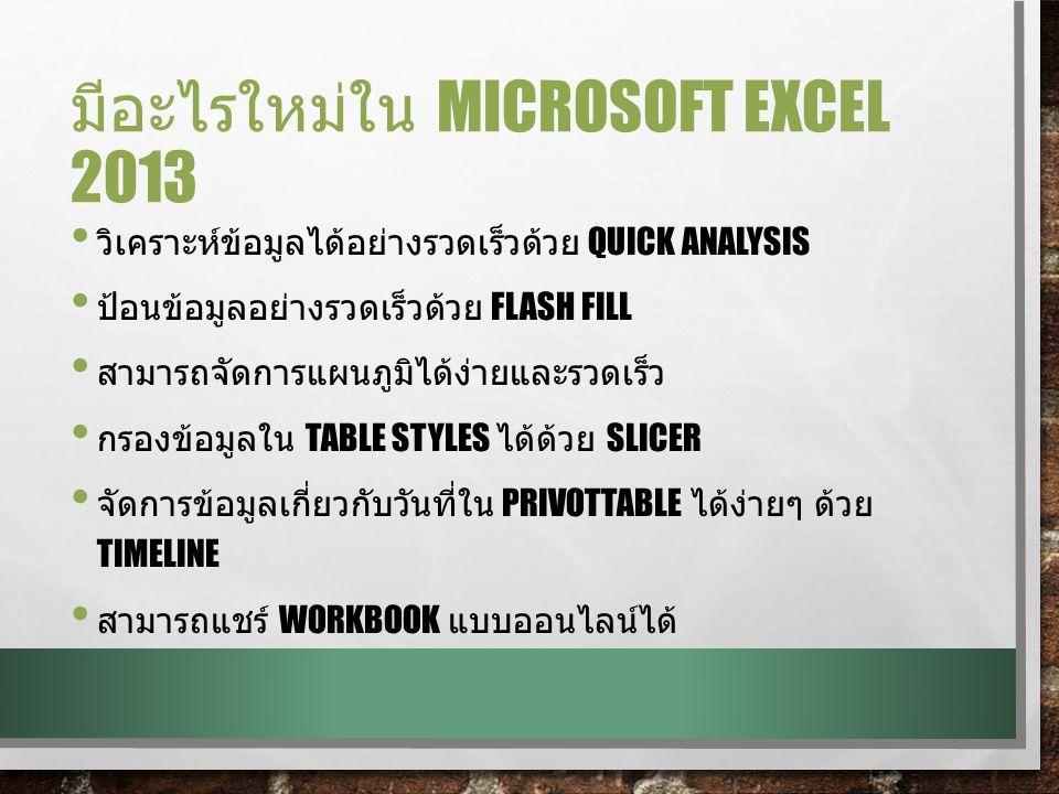 มีอะไรใหม่ใน Microsoft excel 2013