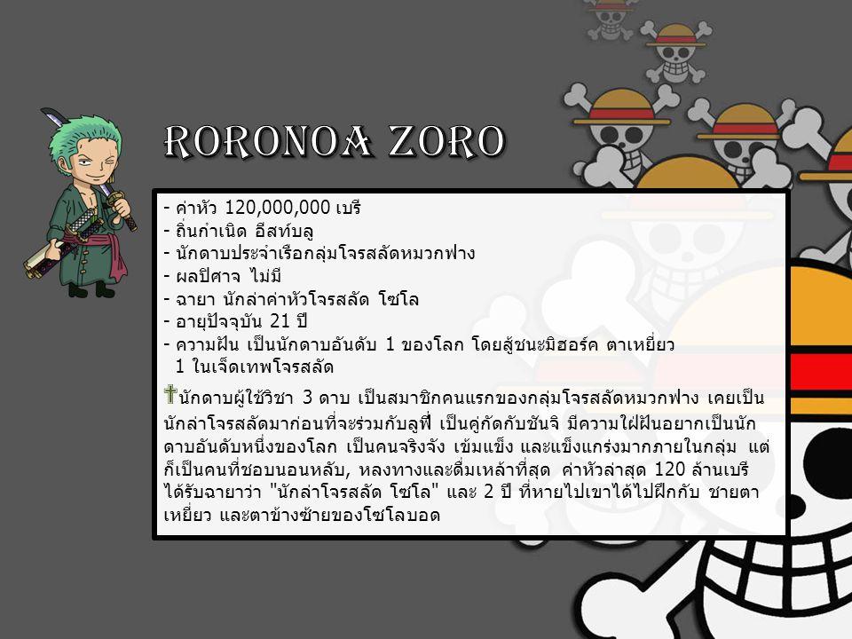 Roronoa zoro - ค่าหัว 120,000,000 เบรี - ถิ่นกำเนิด อีสท์บลู - นักดาบประจำเรือกลุ่มโจรสลัดหมวกฟาง.