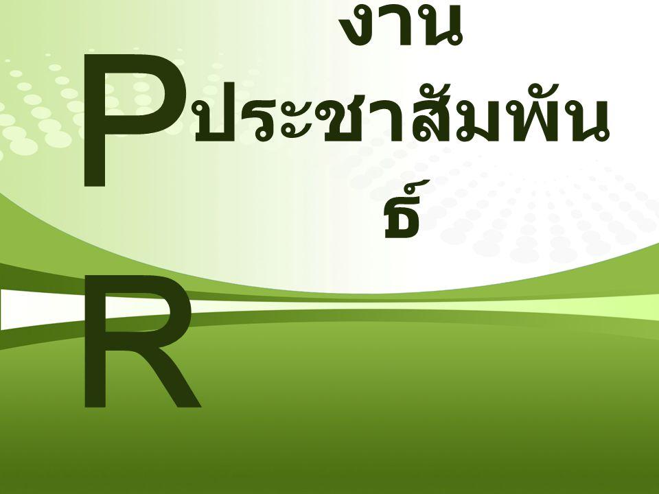 PR งานประชาสัมพันธ์ 2