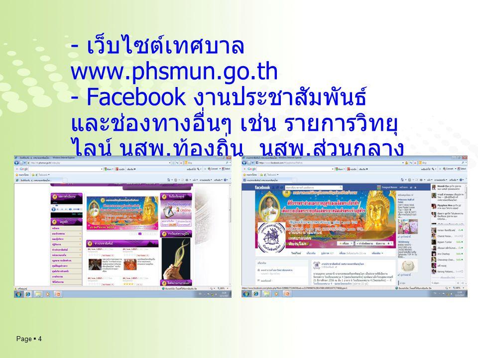 - เว็บไซต์เทศบาล www. phsmun. go