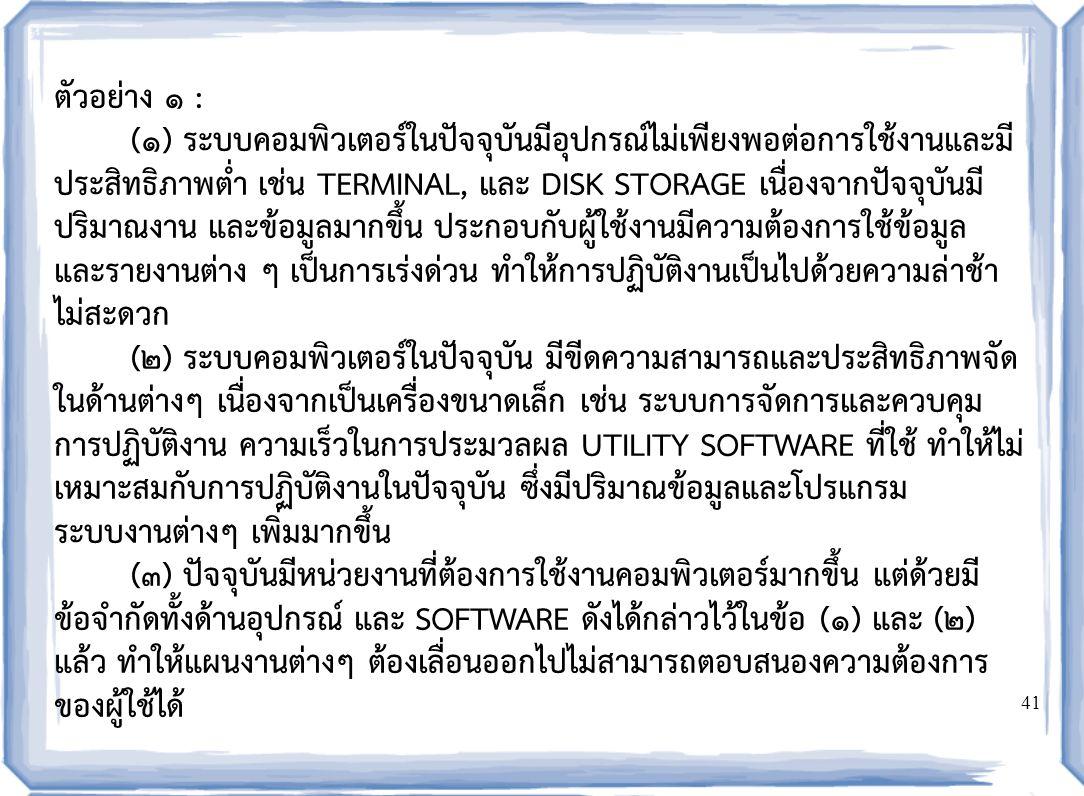 08/04/60 ตัวอย่าง ๑ :
