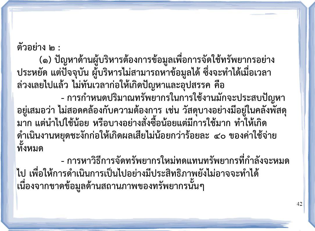 08/04/60 ตัวอย่าง ๒ :