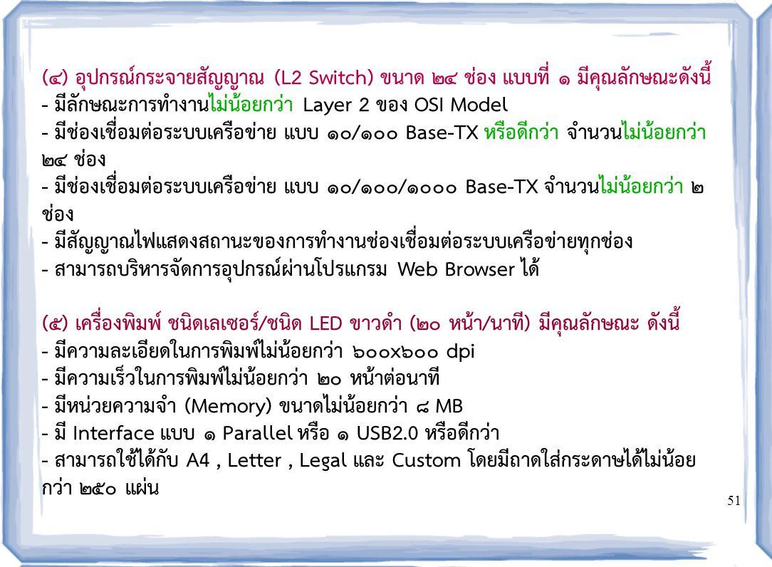 - มีลักษณะการทำงานไม่น้อยกว่า Layer 2 ของ OSI Model