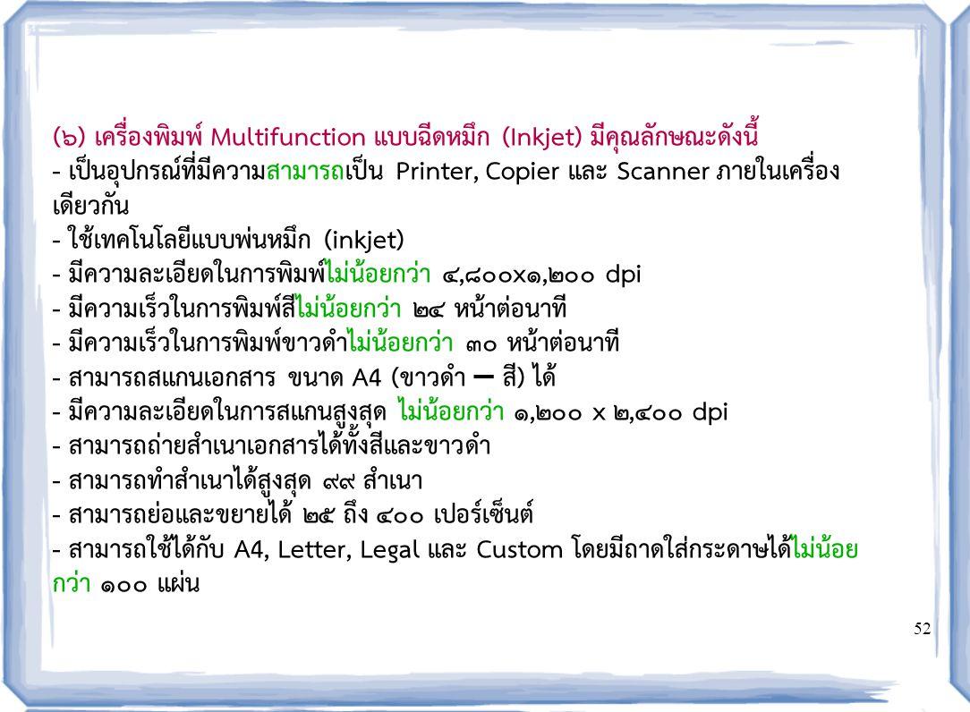 (๖) เครื่องพิมพ์ Multifunction แบบฉีดหมึก (Inkjet) มีคุณลักษณะดังนี้