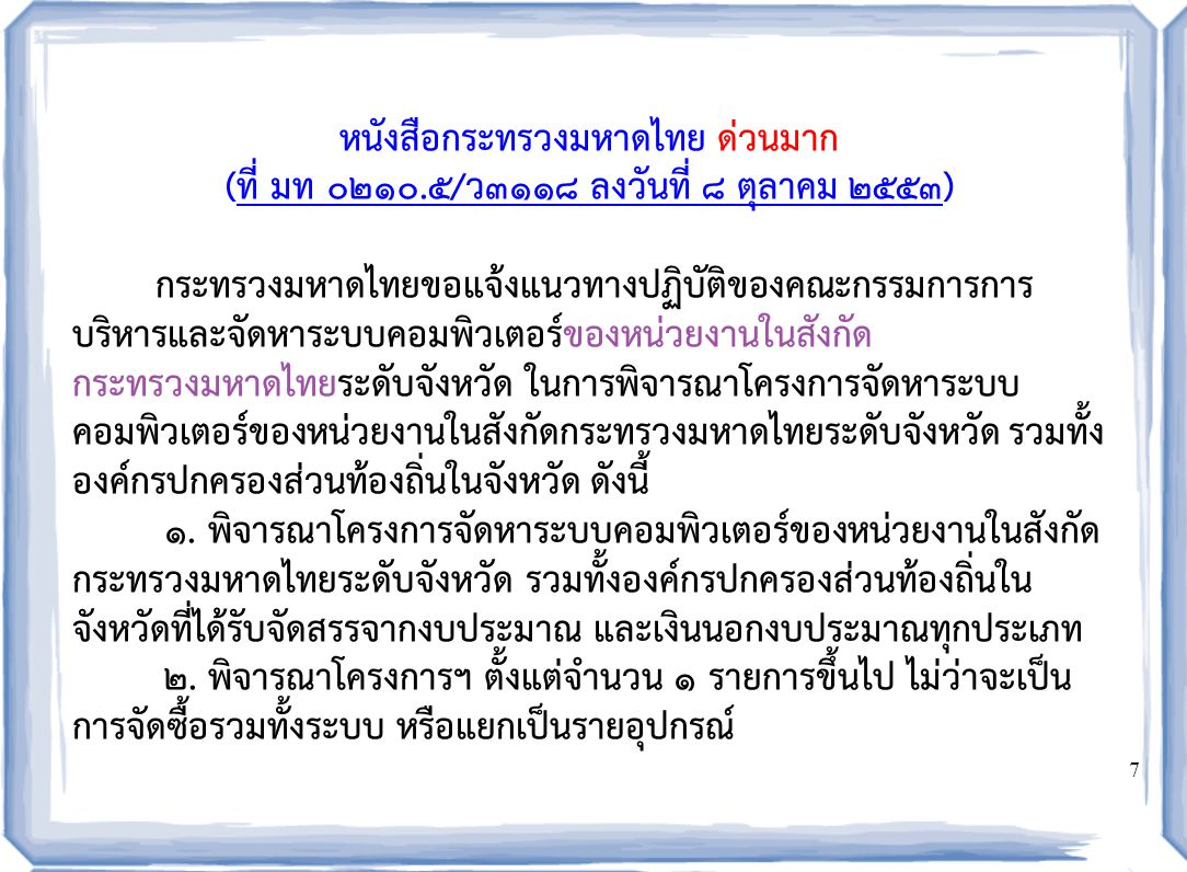 หนังสือกระทรวงมหาดไทย ด่วนมาก