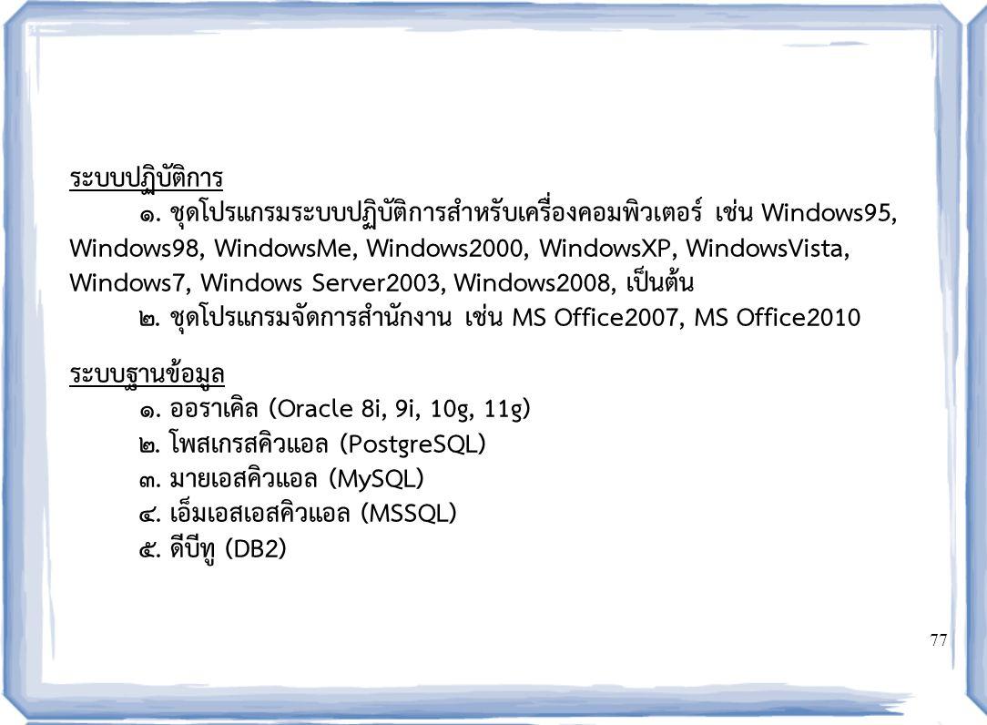 ๒. ชุดโปรแกรมจัดการสำนักงาน เช่น MS Office2007, MS Office2010