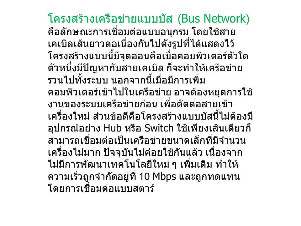 โครงสร้างเครือข่ายแบบบัส (Bus Network)