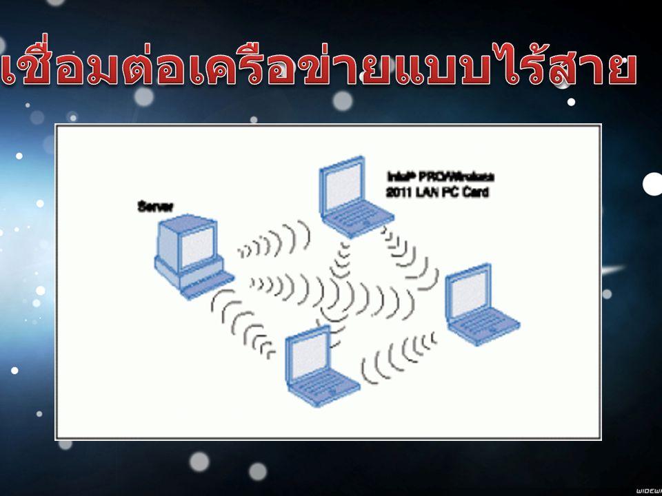 การเชื่อมต่อเครือข่ายแบบไร้สาย