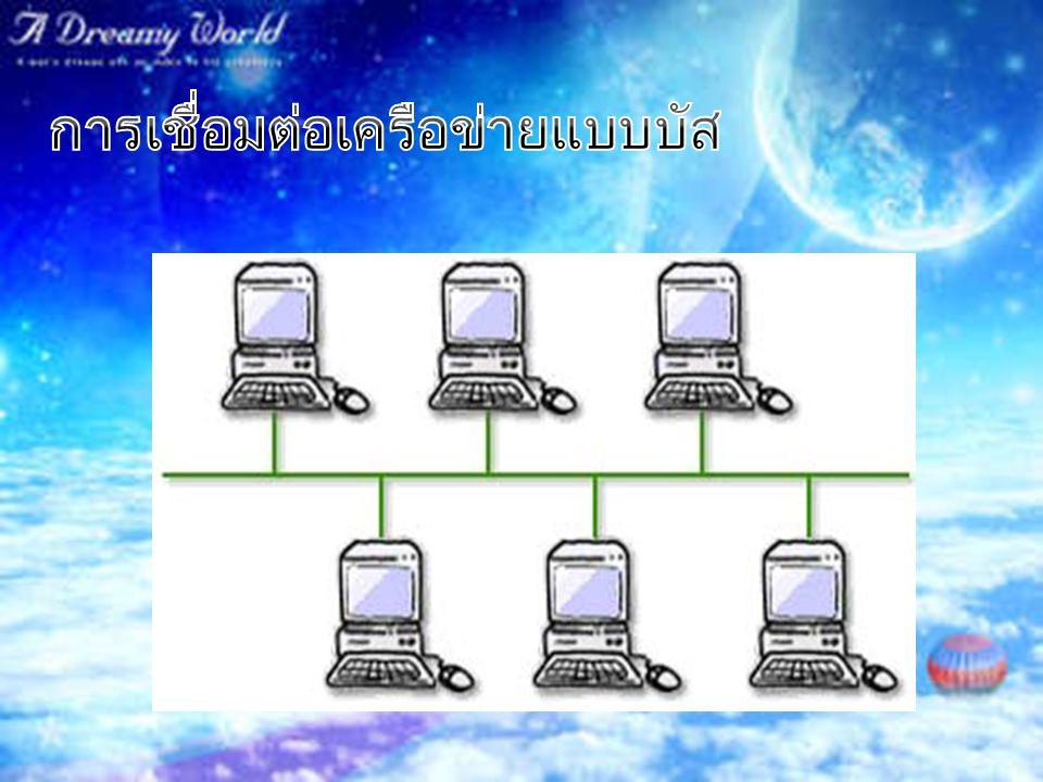 การเชื่อมต่อเครือข่ายแบบบัส