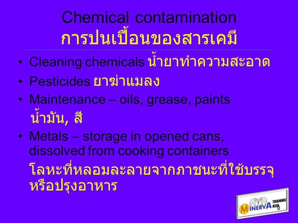 Physical contamination การปนเปื้อนทางกายภาพ