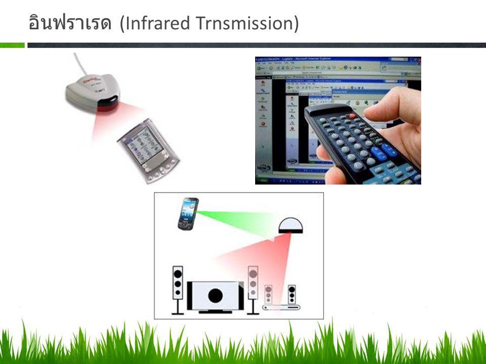 อินฟราเรด (Infrared Trnsmission)
