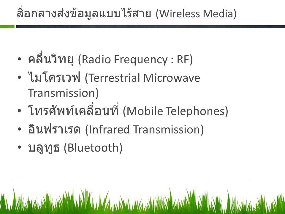 สื่อกลางส่งข้อมูลแบบไร้สาย (Wireless Media)
