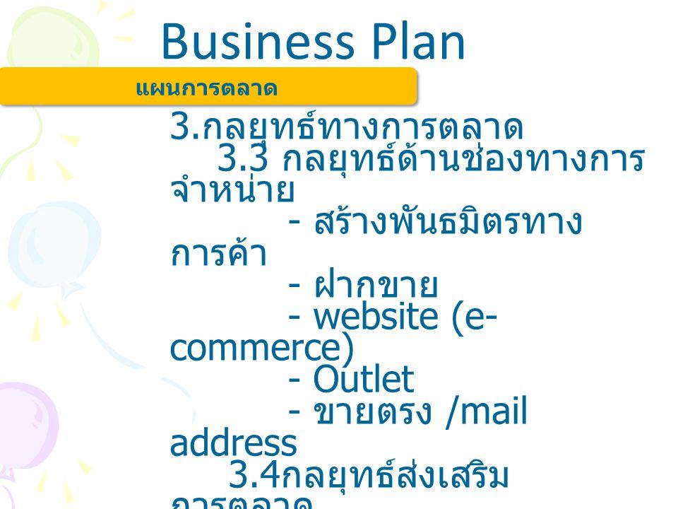 Business Plan แผนการตลาด.