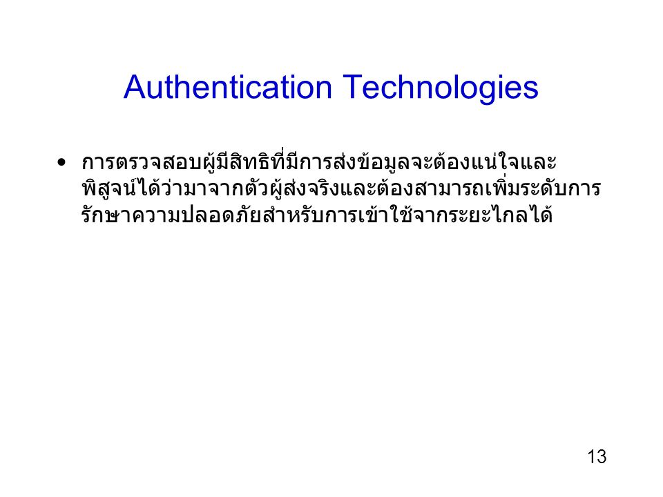 Authentication Technologies