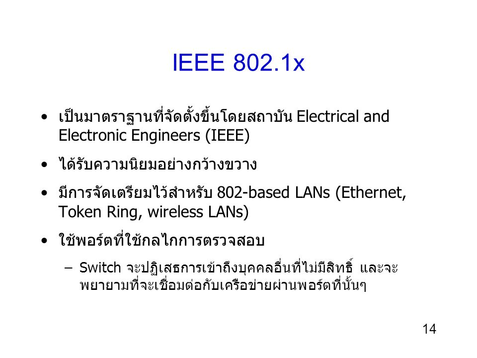 IEEE 802.1x เป็นมาตราฐานที่จัดตั้งขึ้นโดยสถาบัน Electrical and Electronic Engineers (IEEE) ได้รับความนิยมอย่างกว้างขวาง.