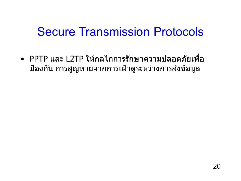 Secure Transmission Protocols