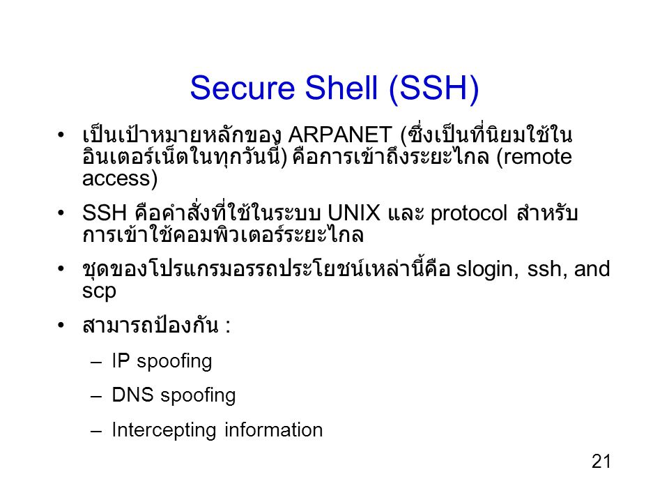 Secure Shell (SSH) เป็นเป้าหมายหลักของ ARPANET (ซึ่งเป็นที่นิยมใช้ในอินเตอร์เน็ตในทุกวันนี้) คือการเข้าถึงระยะไกล (remote access)