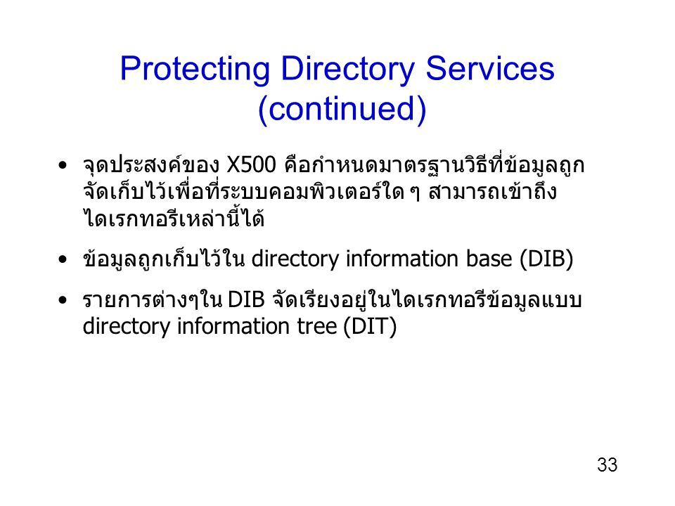 Protecting Directory Services (continued)