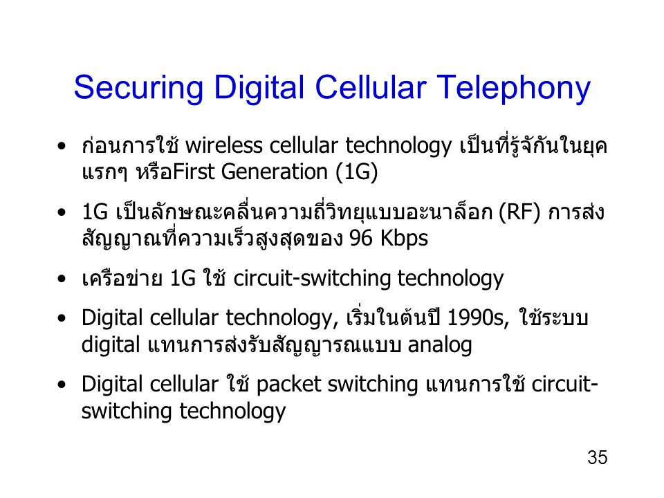 Securing Digital Cellular Telephony