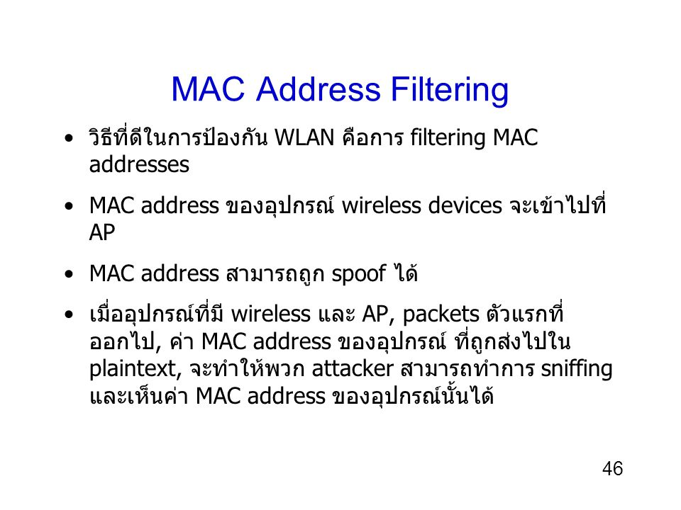 MAC Address Filtering วิธีที่ดีในการป้องกัน WLAN คือการ filtering MAC addresses. MAC address ของอุปกรณ์ wireless devices จะเข้าไปที่ AP.