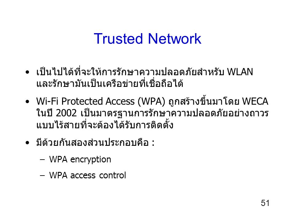 Trusted Network เป็นไปได้ที่จะให้การรักษาความปลอดภัยสำหรับ WLAN และรักษามันเป็นเครือข่ายที่เชื่อถือได้