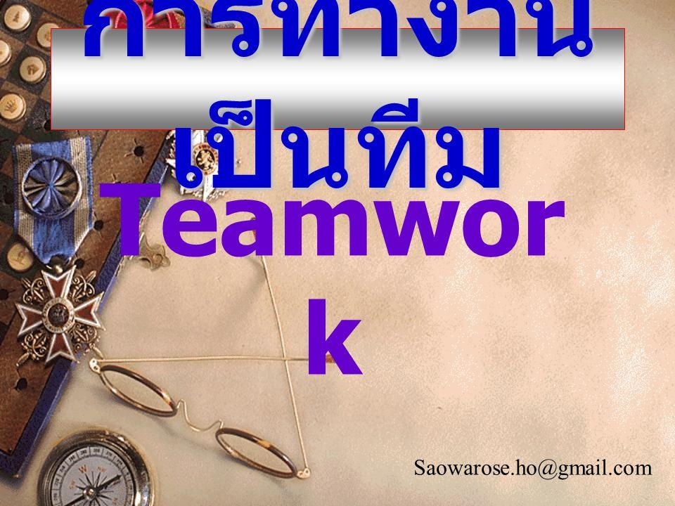 การทำงานเป็นทีม Teamwork Saowarose.ho@gmail.com