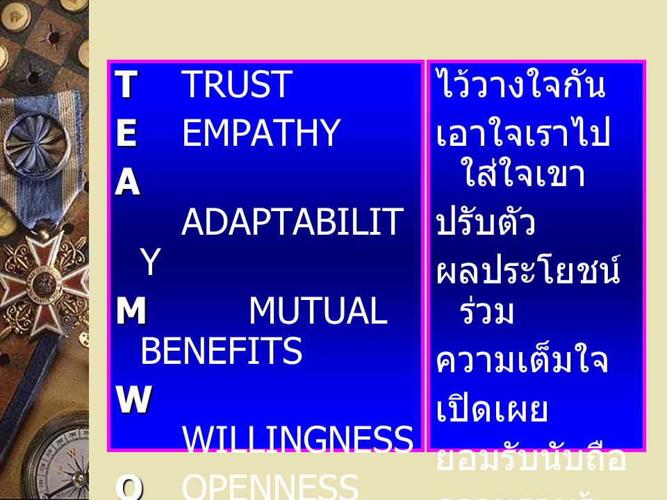 T TRUST E EMPATHY. A ADAPTABILITY. M MUTUAL BENEFITS. W WILLINGNESS. O OPENNESS. R RESPECT.