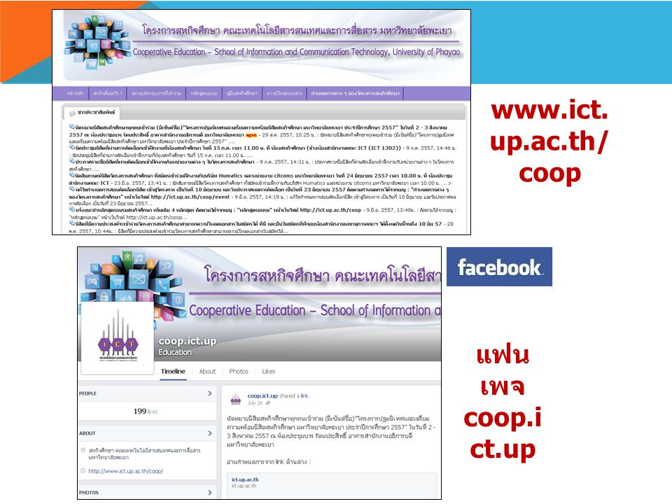 www.ict.up.ac.th/coop แฟนเพจ coop.ict.up