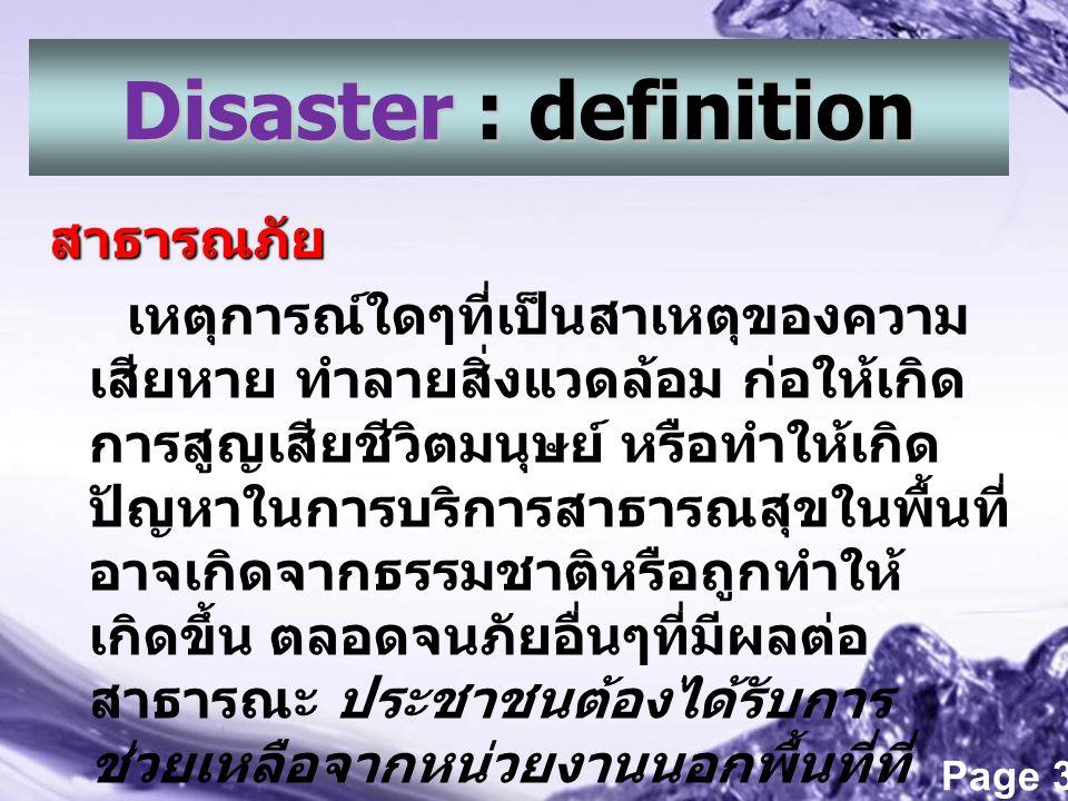 Disaster : definition สาธารณภัย