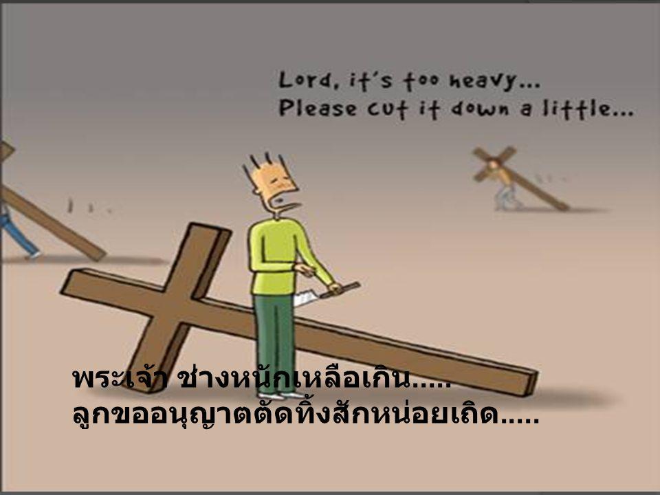 พระเจ้า ช่างหนักเหลือเกิน.....