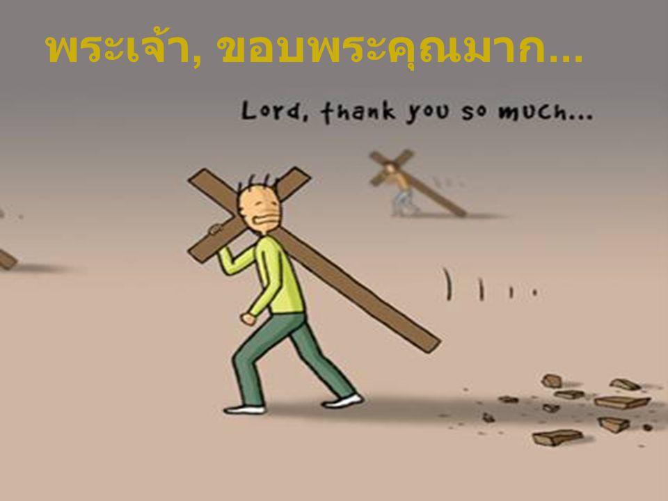 พระเจ้า, ขอบพระคุณมาก...