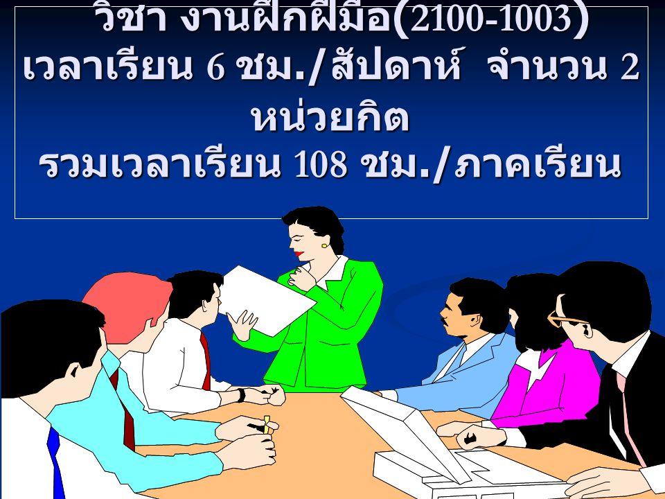 วิชา งานฝึกฝีมือ(2100-1003) เวลาเรียน 6 ชม