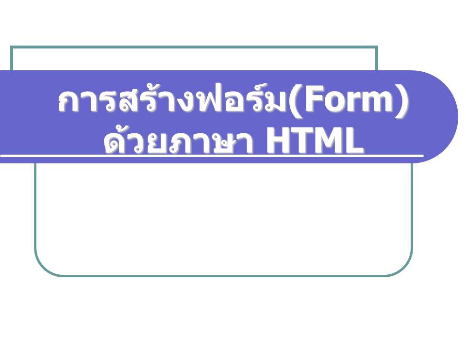 การสร้างฟอร์ม(Form) ด้วยภาษา HTML