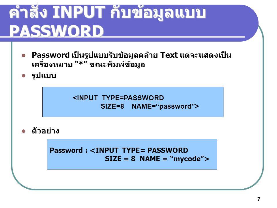 คำสั่ง INPUT กับข้อมูลแบบ PASSWORD