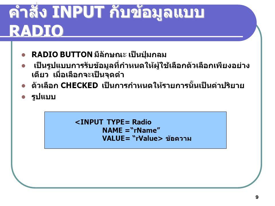 คำสั่ง INPUT กับข้อมูลแบบ RADIO