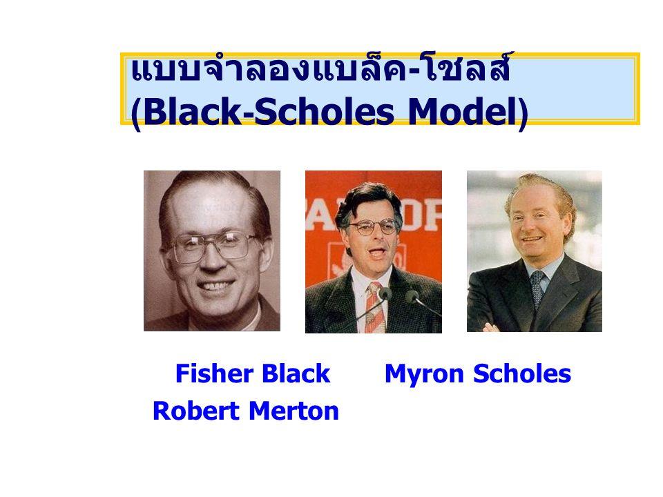 แบบจำลองแบล็ค-โชลส์ (Black-Scholes Model)