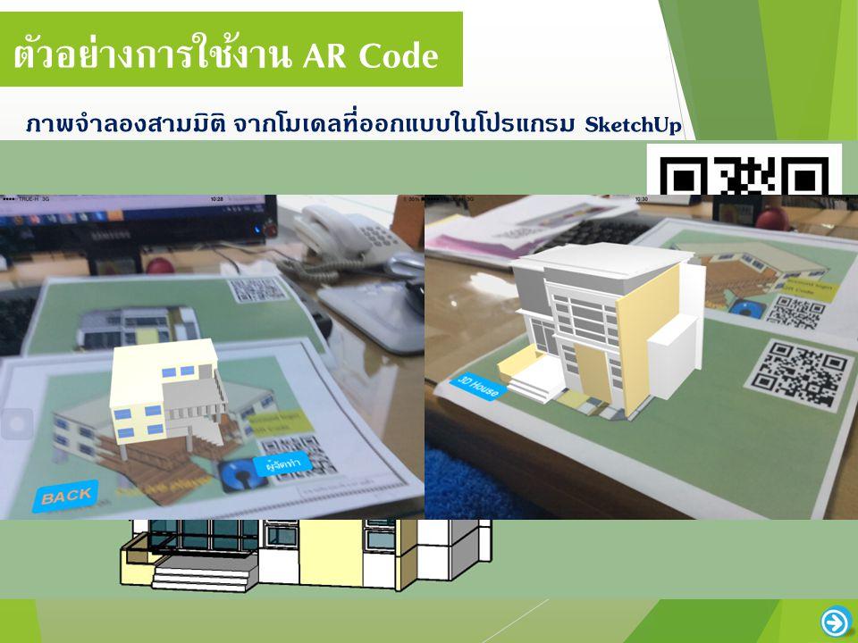 ตัวอย่างการใช้งาน AR Code