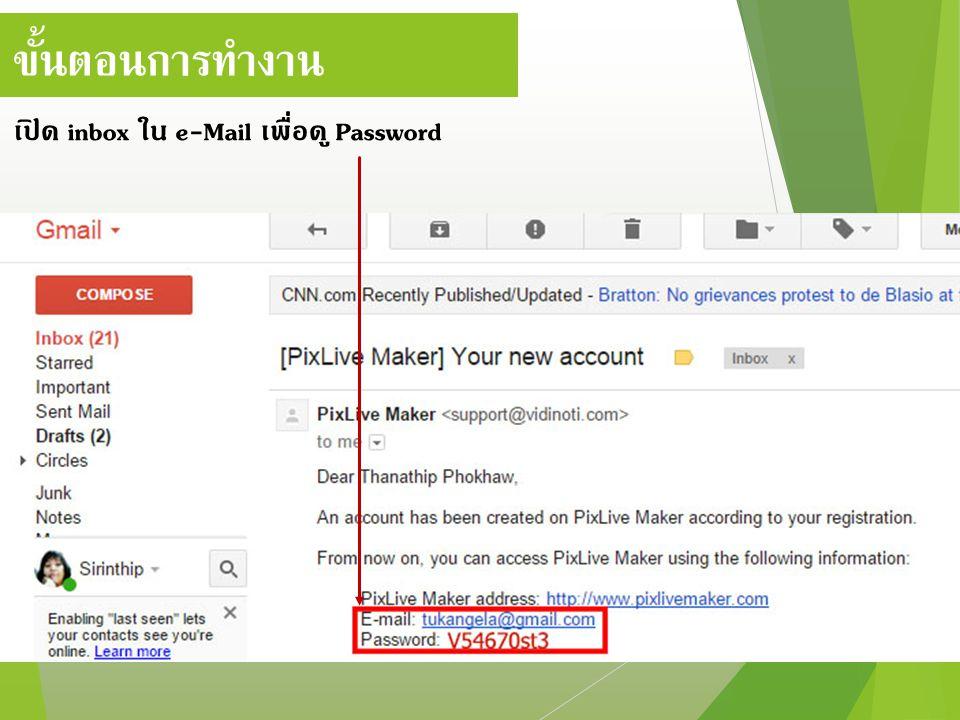 ขั้นตอนการทำงาน เปิด inbox ใน e-Mail เพื่อดู Password