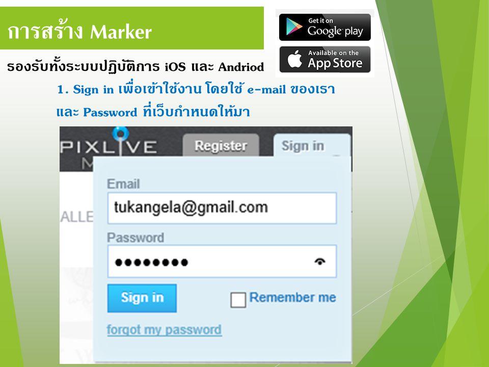 การสร้าง Marker รองรับทั้งระบบปฏิบัติการ iOS และ Andriod