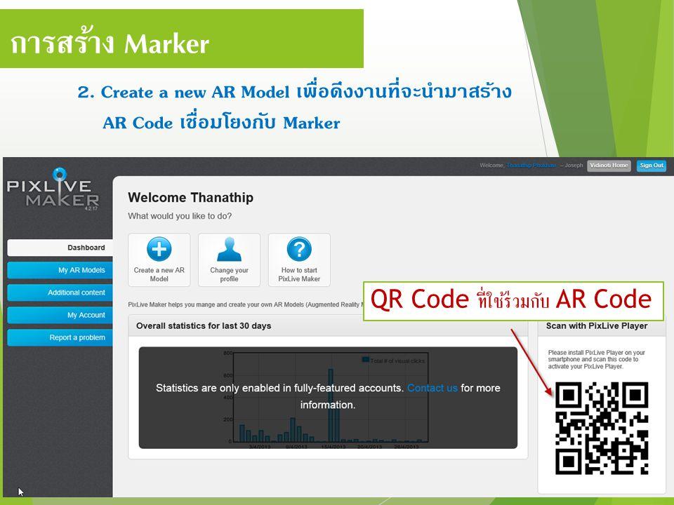 การสร้าง Marker 2. Create a new AR Model เพื่อดึงงานที่จะนำมาสร้าง