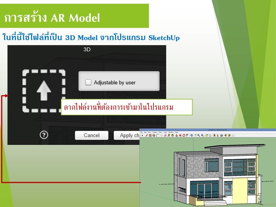 การสร้าง AR Model ในที่นี้ใช้ไฟล์ที่เป็น 3D Model จากโปรแกรม SketchUp