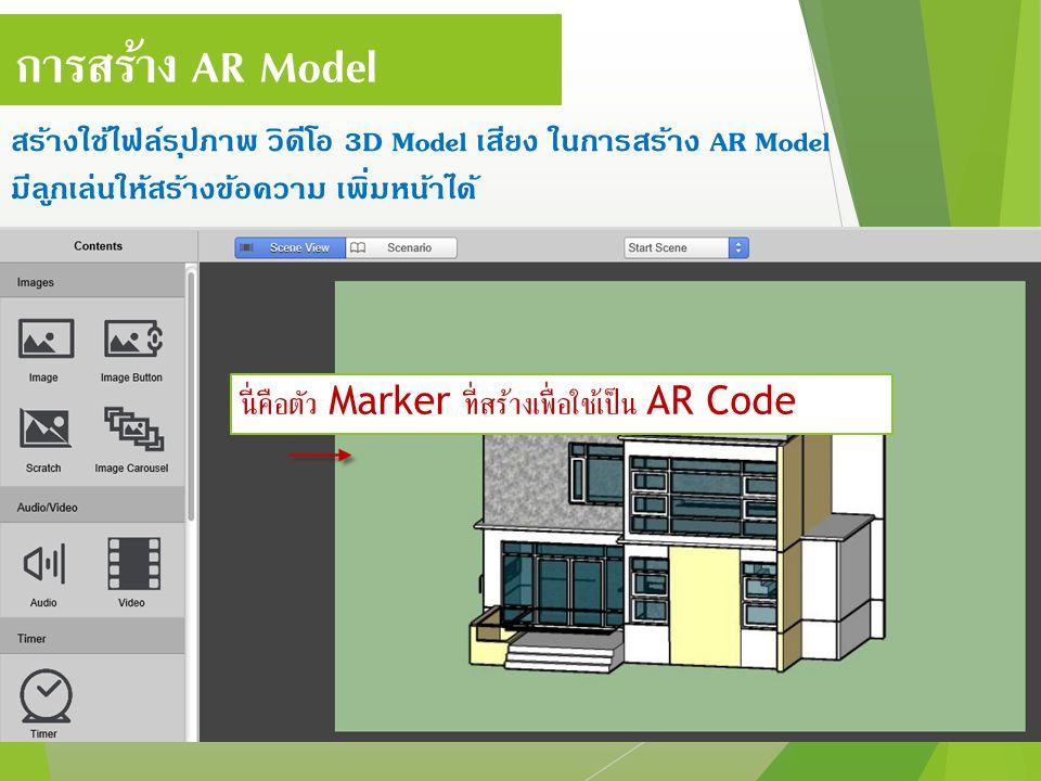การสร้าง AR Model สร้างใช้ไฟล์รุปภาพ วิดีโอ 3D Model เสียง ในการสร้าง AR Model. มีลูกเล่นให้สร้างข้อความ เพิ่มหน้าได้