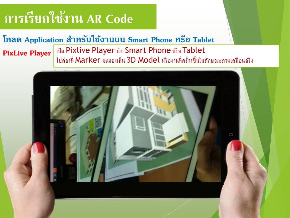การเรียกใช้งาน AR Code