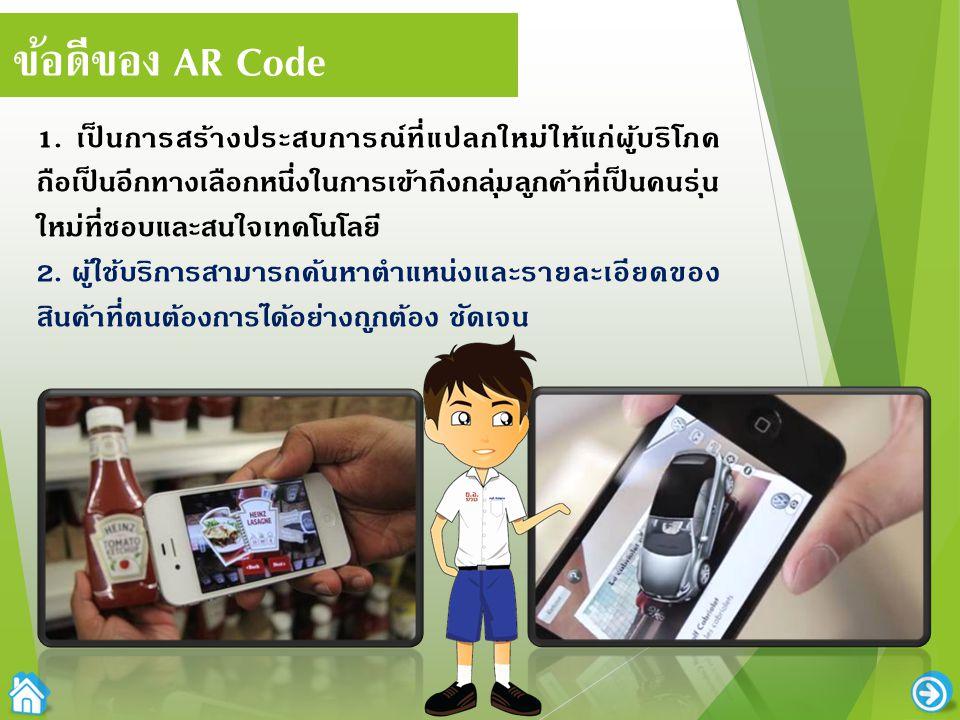 ข้อดีของ AR Code