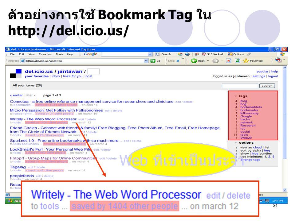 ตัวอย่างการใช้ Bookmark Tag ใน http://del.icio.us/