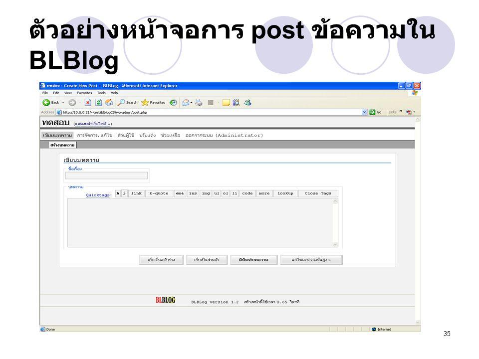 ตัวอย่างหน้าจอการ post ข้อความใน BLBlog