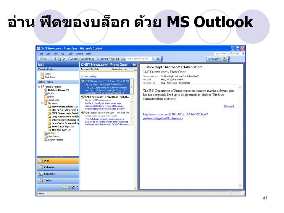 อ่าน ฟีดของบล็อก ด้วย MS Outlook