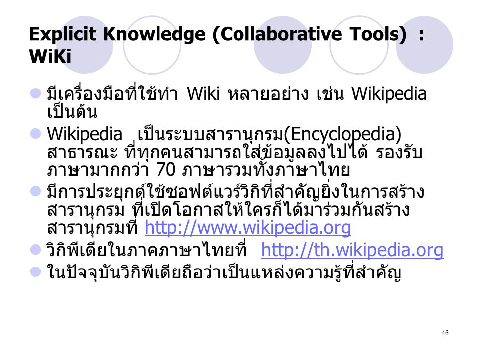 Explicit Knowledge (Collaborative Tools) : WiKi